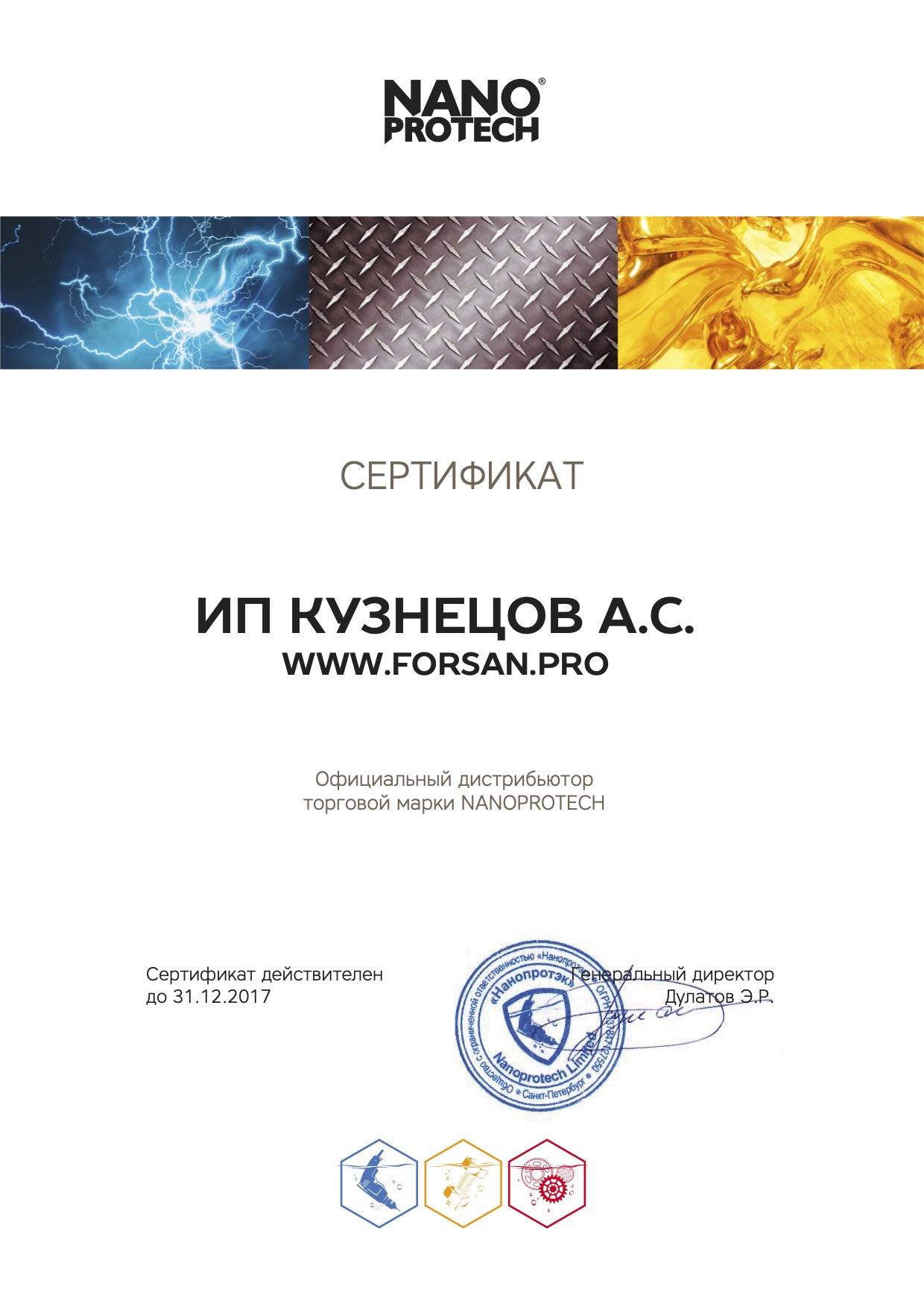Сертификат дистрибьютора Nanoprotech